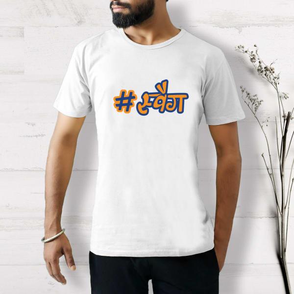 #Swag Half Sleeve Men's T-Shirt - White