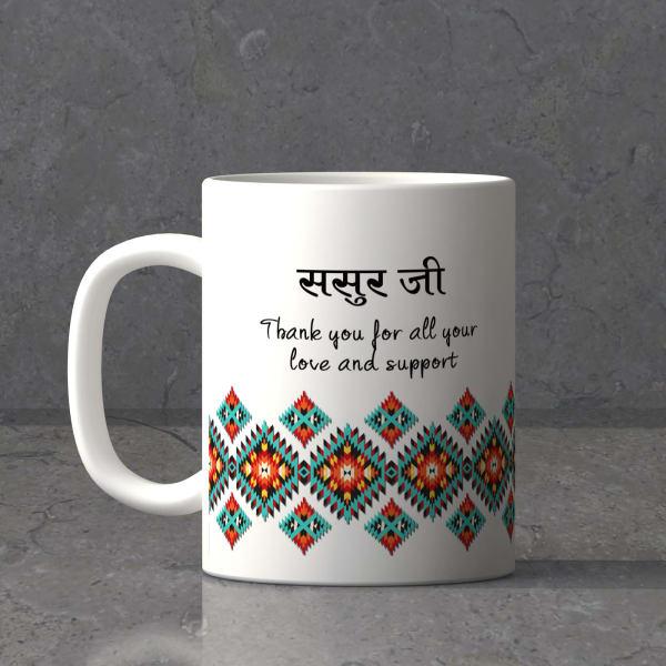 Gratitude For Sasurji Personalized Ceramic Mug